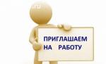 Менеджер для оказания рекламно-информационных услуг
