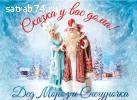 поздравление Деда Мороза на дом