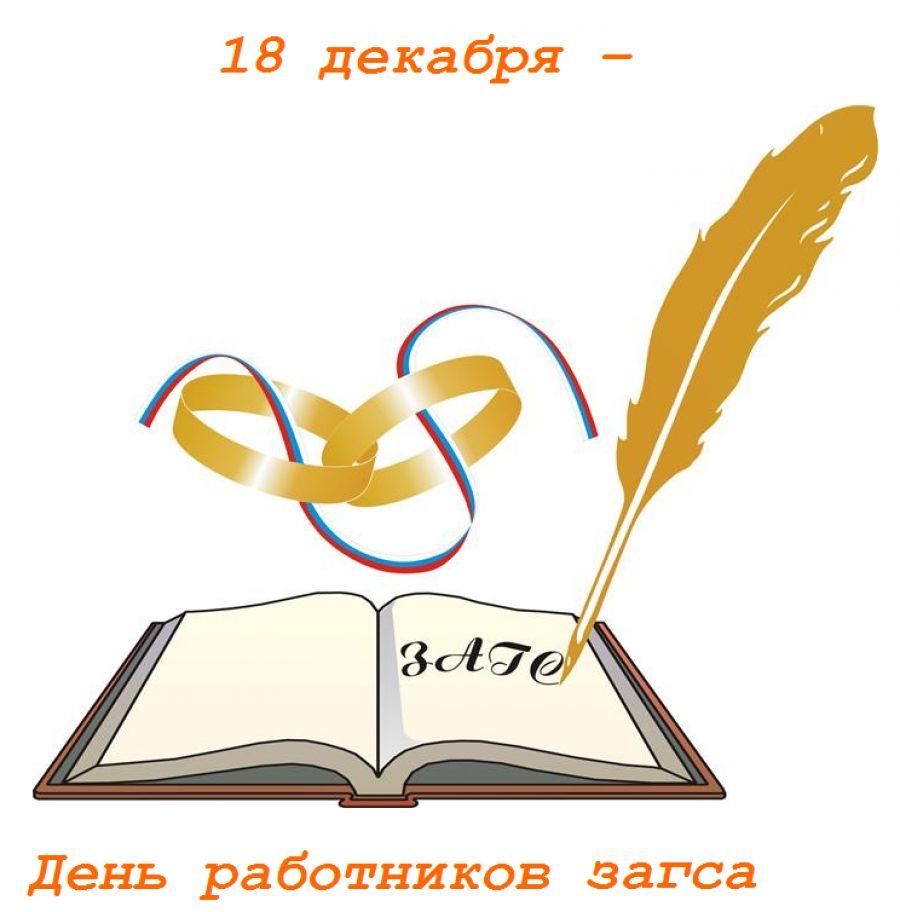 Сергей Морозов поздравил заслуженных работников органов ЗАГС