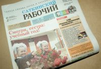 Свежий номер газеты: образование, коммуналка, юбилей