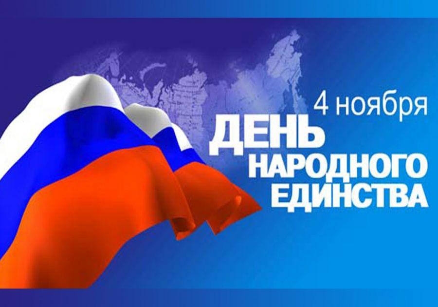 Поздравление руководителя администрации Сакского района сДнём народного единства