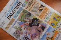 Полезное и интересное – в очередном номере газеты