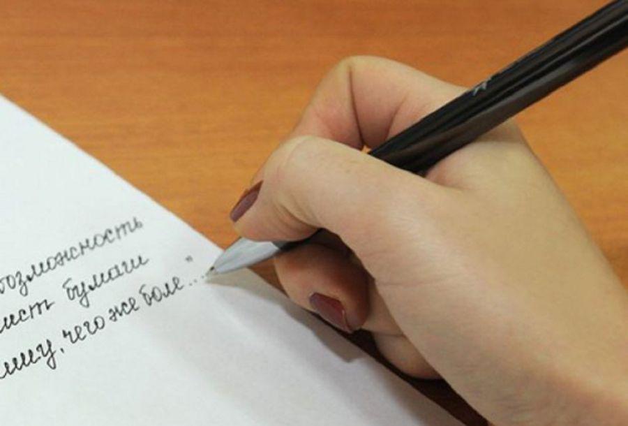 Выпускники региона написали итоговое сочинение