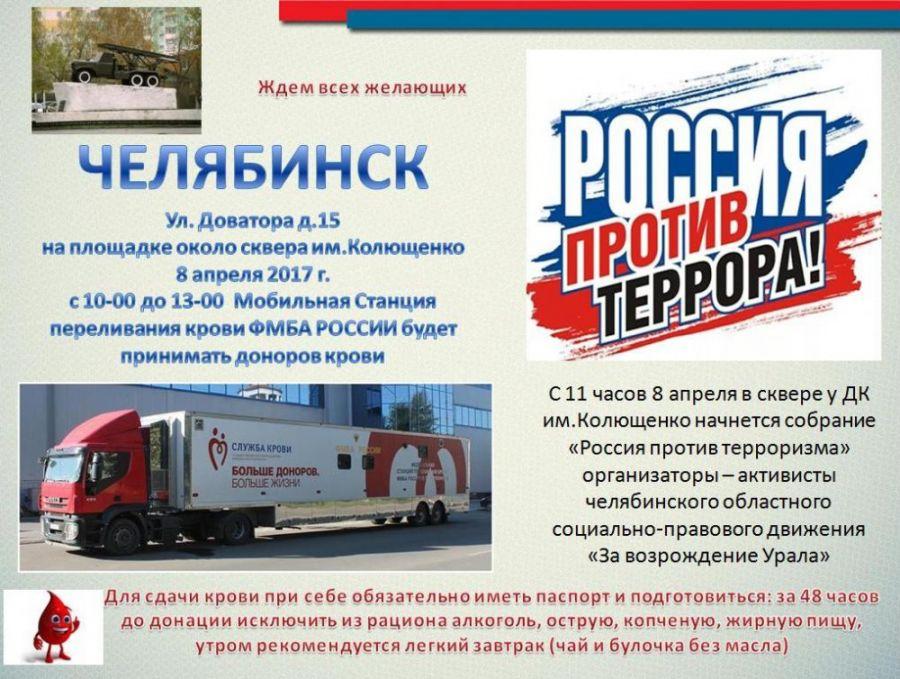 8апреля желающие смогут сдать кровь вЧелябинске